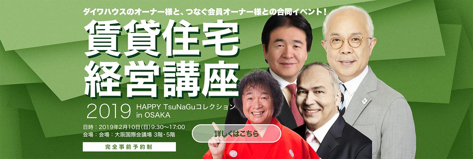 賃貸住宅経営講座2019 ~HAPPY TsuNaGuコレクション in OSAKA~