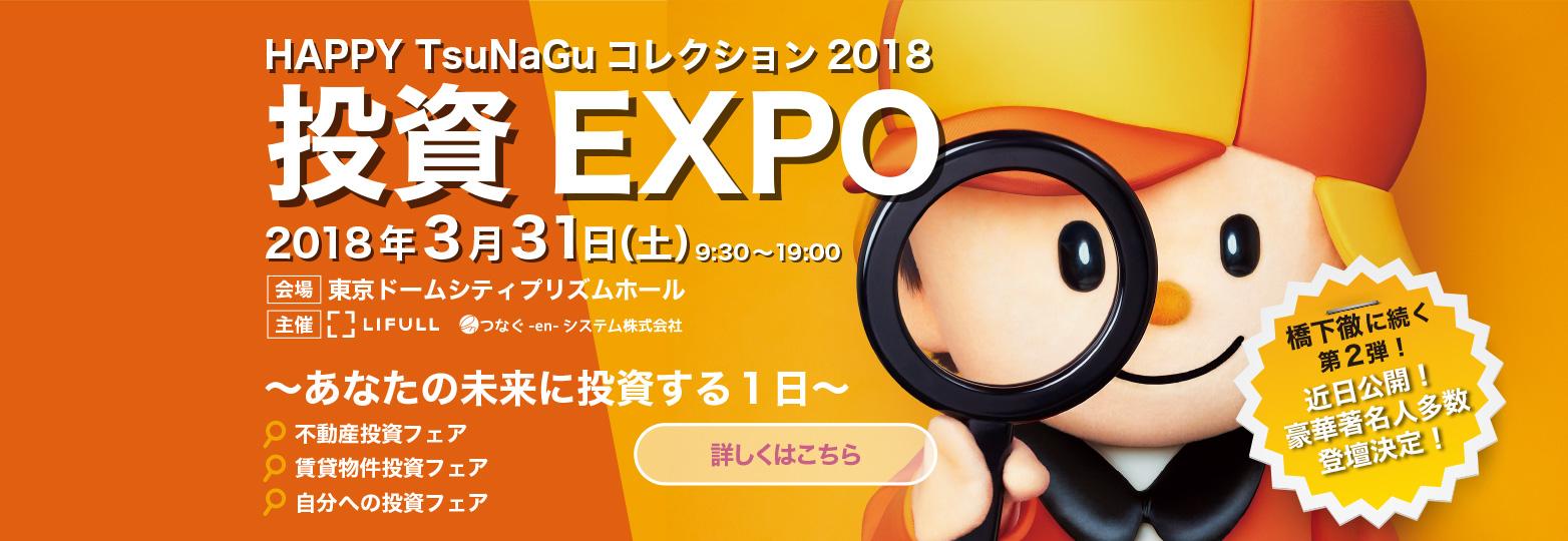 HAPPY TsuNaGu コレクション 2018 投資EXPO
