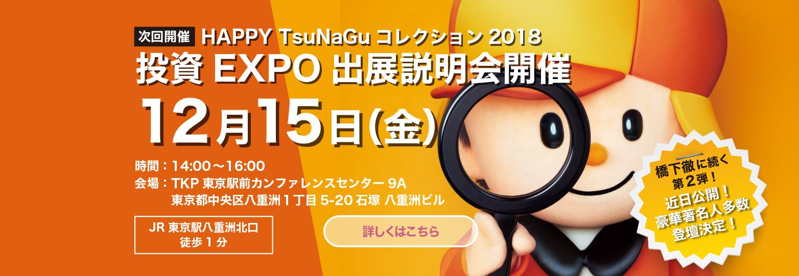HAPPY TsuNaGu コレクション 2018 投資EXPO出展説明会開催