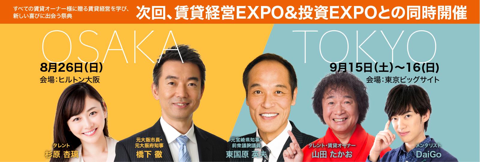 賃貸経営EXPO 2018 東京・大阪「ヨイチンタイ」