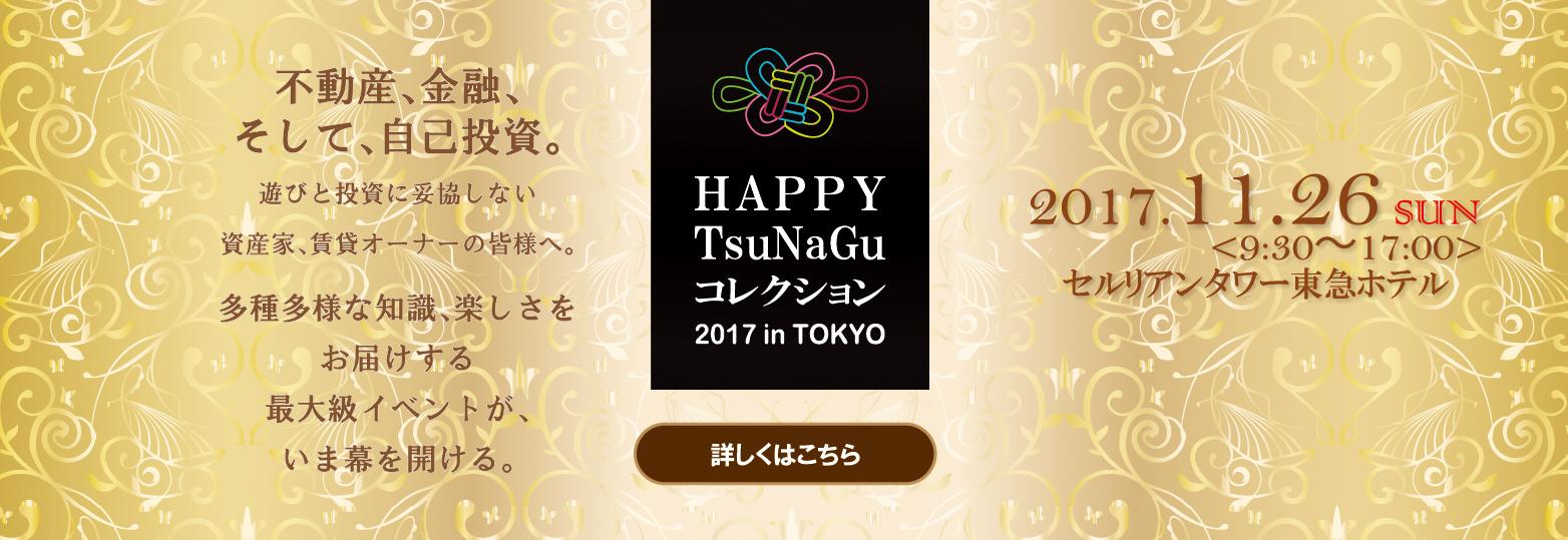 HAPPY TsuNaGu コレクション 2017 in TOKYO