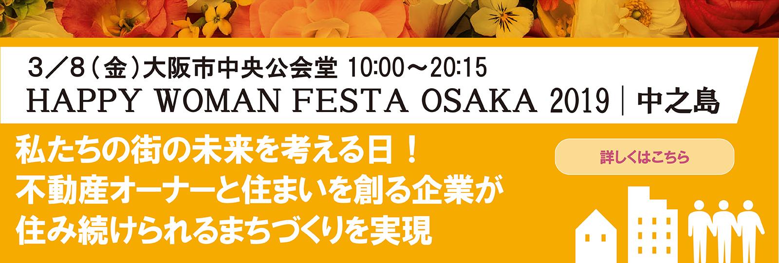 HAPPY WOMAN FESTA OSAKA 2019│中之島