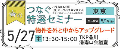 20210326WEBセミナー東京